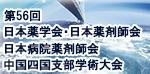 第56回日本薬学会・日本薬剤師会・日本病院薬剤師会 中国四国支部学術大