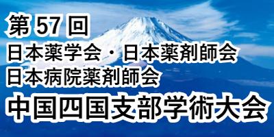 第57回日本薬学会・日本薬剤師会・日本病院薬剤師会 中国四国支部学術大会