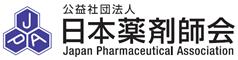 公益社団法人 日本薬剤師会