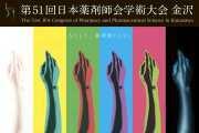 第51回日本薬剤師会学術大会