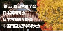 第55回日本薬学会・日本薬剤師会・日本病院薬剤師会 中国四国支部学術大会
