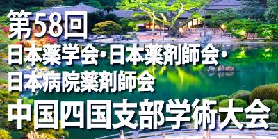 第58回日本薬学会・日本薬剤師会・日本病院薬剤師会 中国四国支部学術大会