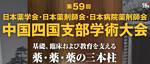 第59回日本薬学会・日本薬剤師会・日本病院薬剤師会 中国四国支部学術大会