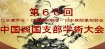 第60回日本薬学会・日本薬剤師会・日本病院薬剤師会 中国四国支部学術大会