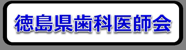 徳島県歯科医師会