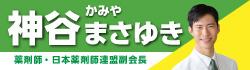 日本薬剤師連盟副会長 神谷正幸