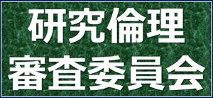 研究倫理審査委員会