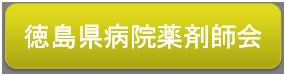 徳島県病院薬剤師会